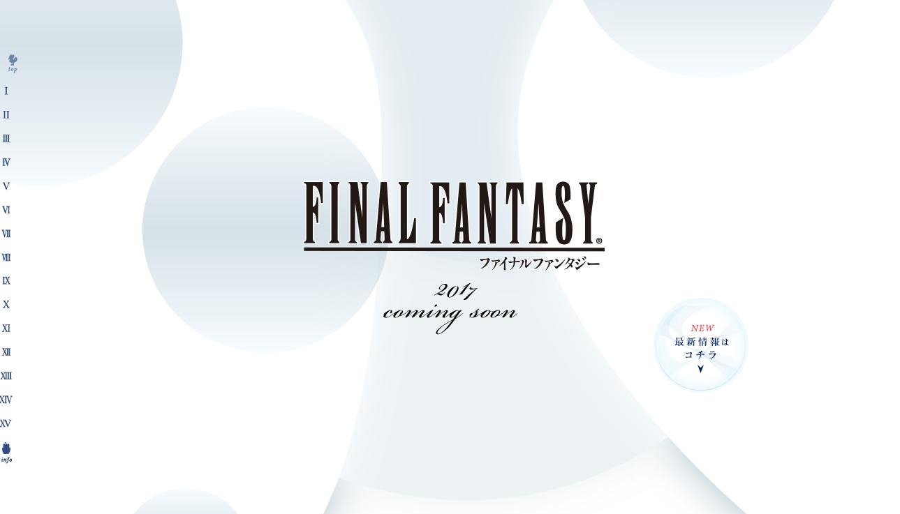 Impresionante Web del 30 aniversario de Final Fantasy, no dejes escapar la oportunidad de verla