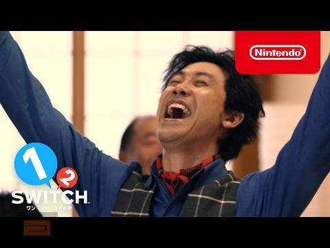 WTF anuncios de 1-2 Switch en Japón, sin comentarios, agitar antes de usar….